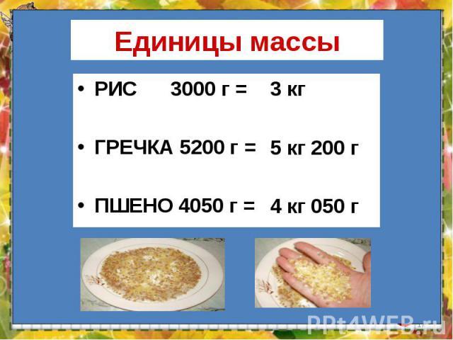 РИС 3000 г = РИС 3000 г = ГРЕЧКА 5200 г = ПШЕНО 4050 г =