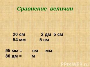 20 см 2 дм 5 см 54 мм 5 см 95 мм = см мм 80 дм = м