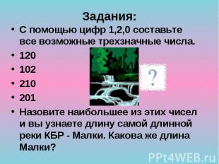 С помощью цифр 1,2,0 составьте все возможные трехзначные числа. С помощью цифр 1