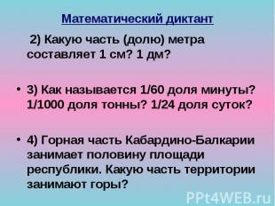 2) Какую часть (долю) метра составляет 1 см? 1 дм? 2) Какую часть (долю) метра с