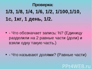 1/3, 1/8, 1/4, 1/6, 1/2, 1/100,1/10, 1/3, 1/8, 1/4, 1/6, 1/2, 1/100,1/10, 1с, 1к