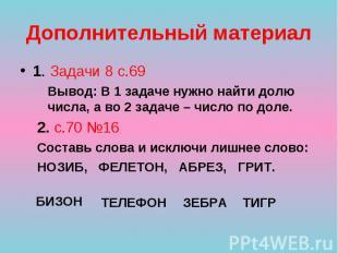 1. Задачи 8 с.69 1. Задачи 8 с.69 Вывод: В 1 задаче нужно найти долю числа, а во