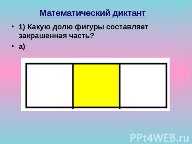 1) Какую долю фигуры составляет закрашенная часть? 1) Какую долю фигуры составляет закрашенная часть? а)