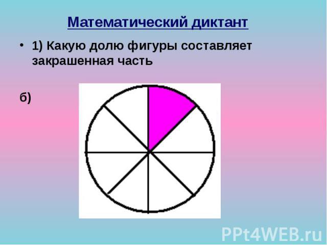1) Какую долю фигуры составляет закрашенная часть 1) Какую долю фигуры составляет закрашенная часть б)