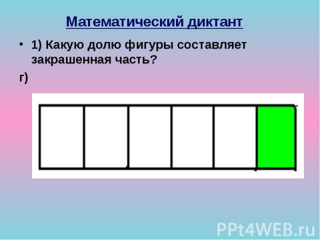 1) Какую долю фигуры составляет закрашенная часть? 1) Какую долю фигуры составляет закрашенная часть? г)