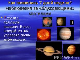 7 светил получили названия Богов , каждый из них управлял своим днём недели. 7 с