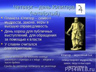 Планета Юпитер – символ мудрости, закона, веры в высшую справедливость Планета Ю