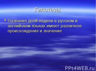 Названия дней недели в русском и английском языках имеют различное происхождение