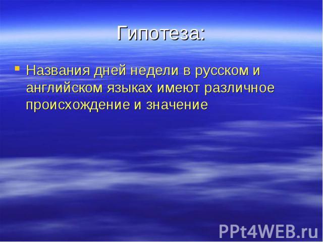 Названия дней недели в русском и английском языках имеют различное происхождение и значение Названия дней недели в русском и английском языках имеют различное происхождение и значение