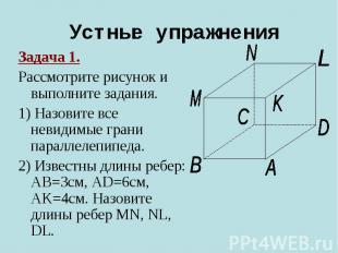 Задача 1. Задача 1. Рассмотрите рисунок и выполните задания. 1) Назовите все нев