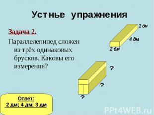 Задача 2. Задача 2. Параллелепипед сложен из трёх одинаковых брусков. Каковы его
