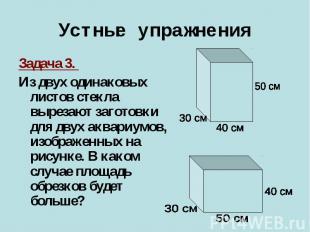 Задача 3. Задача 3. Из двух одинаковых листов стекла вырезают заготовки для двух
