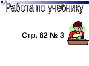 Стр. 62 № 3