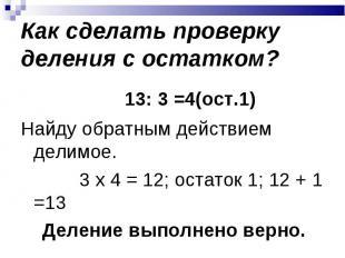 13: 3 =4(ост.1) 13: 3 =4(ост.1) Найду обратным действием делимое. 3 х 4 = 12; ос