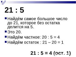 Найдём самое большое число до 21, которое без остатка делится на 5. Найдём самое