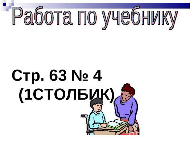 Стр. 63 № 4 (1СТОЛБИК)