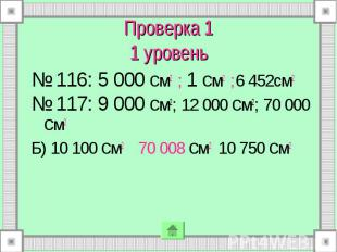 № 116: 5 000 см2 ; 1 см2 ;6 452см2 № 116: 5 000 см2 ; 1 см2 ;6 452см2 № 117: 9 0