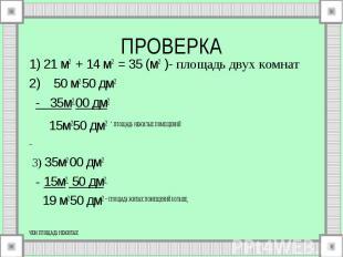 1) 21 м2 + 14 м2 = 35 (м2 )- площадь двух комнат 1) 21 м2 + 14 м2 = 35 (м2 )- пл