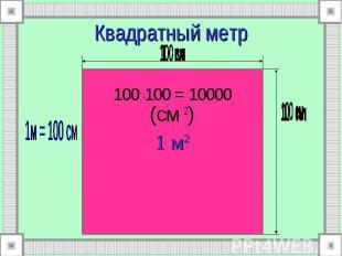 100 .100 = 10000 (см 2) 100 .100 = 10000 (см 2)