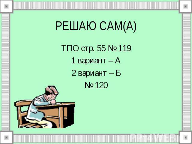 ТПО стр. 55 № 119 ТПО стр. 55 № 119 1 вариант – А 2 вариант – Б № 120