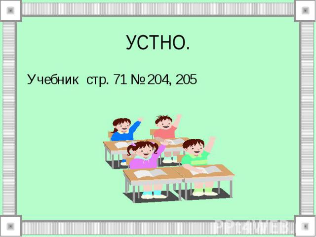 Учебник стр. 71 № 204, 205 Учебник стр. 71 № 204, 205