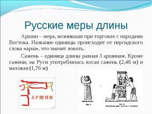 Аршин – мера, возникшая при торговле с народами Востока. Название единицы происх
