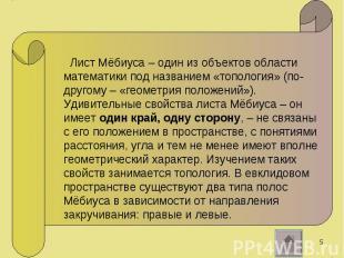 Лист Мёбиуса – один из объектов области математики под названием «топология» (по