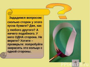 Зададимся вопросом: Зададимся вопросом: сколько сторон у этого куска бумаги? Две