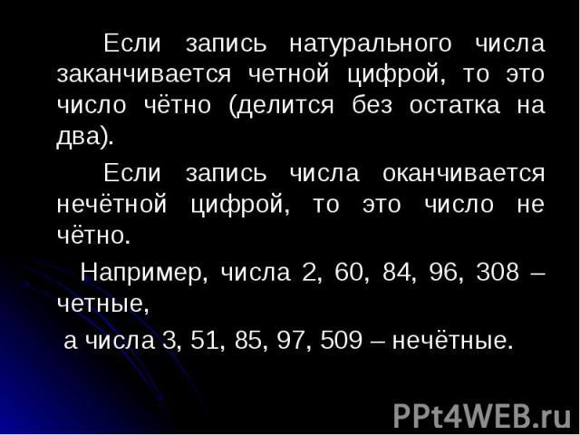 Если запись натурального числа заканчивается четной цифрой, то это число чётно (делится без остатка на два). Если запись натурального числа заканчивается четной цифрой, то это число чётно (делится без остатка на два). Если запись числа оканчивается …
