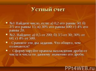 №1 Найдите число, если: а) 0,2 его равны 50; б) 3/5 его равны 15; в) 30% его рав