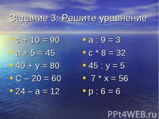 с + 10 = 90 с + 10 = 90 а + 5 = 45 40 + у = 80 С – 20 = 60 24 – а = 12
