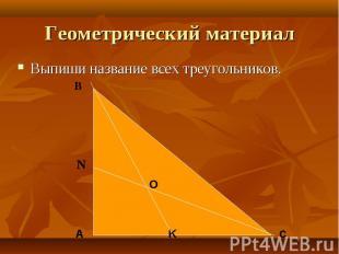 Выпиши название всех треугольников. Выпиши название всех треугольников.