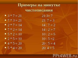 3 * 7 = 21 21:3= 7 3 * 7 = 21 21:3= 7 7 * 3 = 21 21: 7 = 3 2 * 7 = 14 14 : 7 = 2