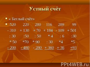 « Беглый счёт» « Беглый счёт» 520 220 280 116 289 99 - 310 + 130 + 70 + 184 - 10