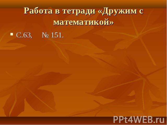 С.63, № 151. С.63, № 151.