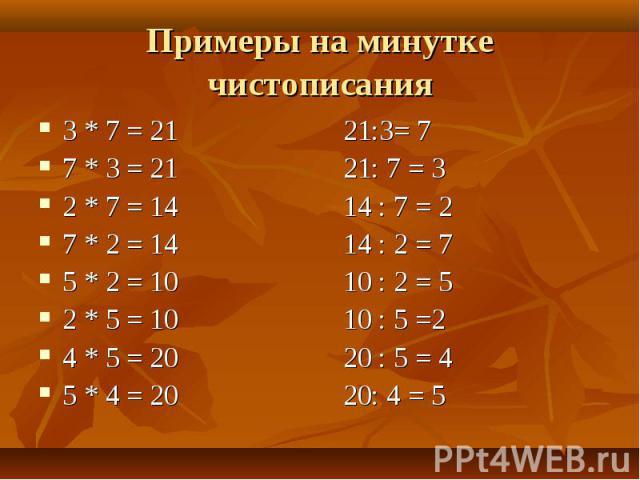 3 * 7 = 21 21:3= 7 3 * 7 = 21 21:3= 7 7 * 3 = 21 21: 7 = 3 2 * 7 = 14 14 : 7 = 2 7 * 2 = 14 14 : 2 = 7 5 * 2 = 10 10 : 2 = 5 2 * 5 = 10 10 : 5 =2 4 * 5 = 20 20 : 5 = 4 5 * 4 = 20 20: 4 = 5