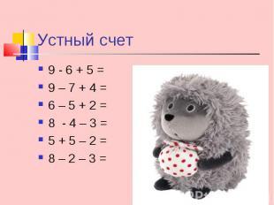 9 - 6 + 5 = 9 - 6 + 5 = 9 – 7 + 4 = 6 – 5 + 2 = 8 - 4 – 3 = 5 + 5 – 2 = 8 – 2 –