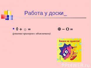 ☼ (решение примеров с объяснением)