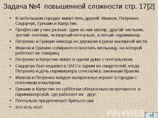 В небольшом городке живут пять друзей: Иванов, Петренко, Сидорчук, Гришин и Капу