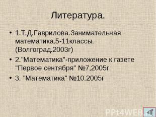 1.Т.Д.Гаврилова.Занимательная математика.5-11классы. (Волгоград.2003г) 1.Т.Д.Гав