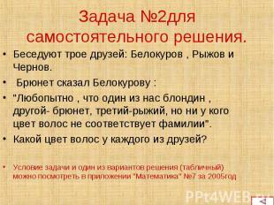 Беседуют трое друзей: Белокуров , Рыжов и Чернов. Беседуют трое друзей: Белокуро