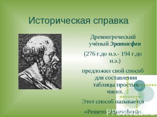 Древнегреческий учёный Эратосфен Древнегреческий учёный Эратосфен (276 г.до н.э.