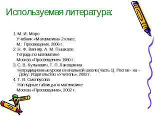1. М. И. Моро 1. М. И. Моро Учебник «Математика» 2 класс. М.: Просвещение, 2006