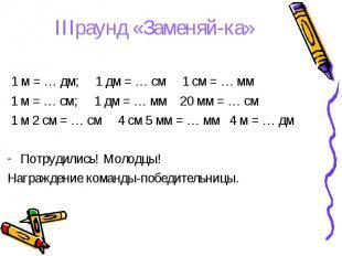 1 м = … дм; 1 дм = … см 1 см = … мм 1 м = … дм; 1 дм = … см 1 см = … мм 1 м = …
