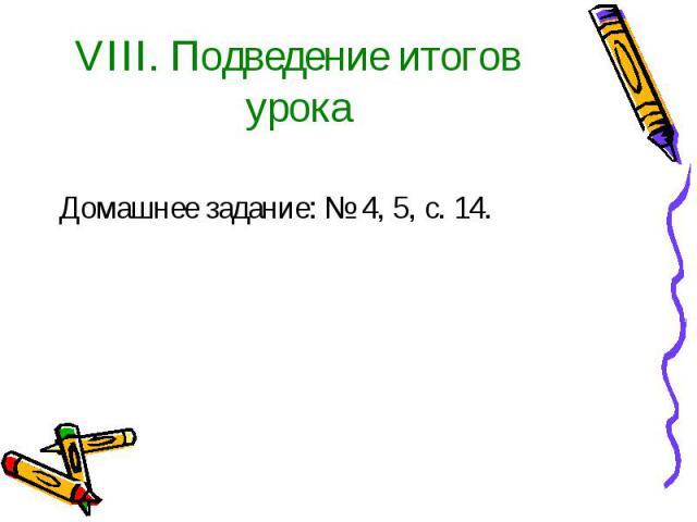Домашнее задание: № 4, 5, с. 14.