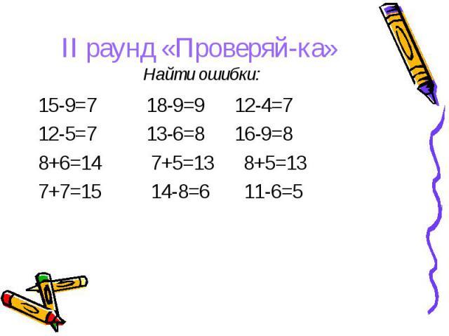 15-9=7 18-9=9 12-4=7 15-9=7 18-9=9 12-4=7 12-5=7 13-6=8 16-9=8 8+6=14 7+5=13 8+5=13 7+7=15 14-8=6 11-6=5