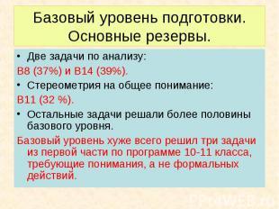 Две задачи по анализу: Две задачи по анализу: В8 (37%) и В14 (39%). Стереометрия