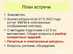 Знакомство. Знакомство. Анализ результатов ЕГЭ 2012 года (отчет ФИПИ и собственн