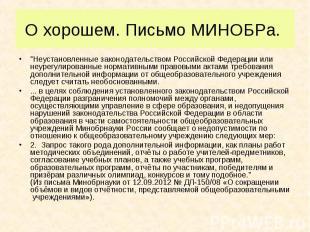 """""""Неустановленные законодательством Российской Федерации или неурегулированн"""
