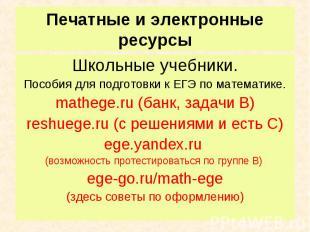 Школьные учебники. Школьные учебники. Пособия для подготовки к ЕГЭ по математике
